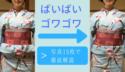 【動画あり】着物・浴衣のごわごわおはしょりがスッキリする方法!