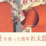 【浴衣|着物】背中でキレイにお太鼓結び!仮紐を使った超カンタンな結び方