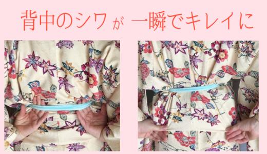 着物・浴衣の背中のシワが一瞬でキレイになる着付けのコツ