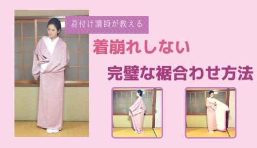 床に擦れないように着物の裾を合わせる着付け方法を解説