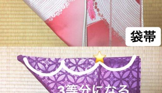 開き名古屋帯と袋帯の違いを教えてください!