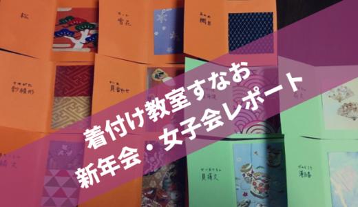 京都祇園でランチ! 着付け教室の新年会・女子会レポ