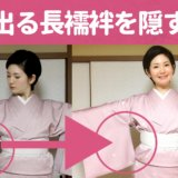 着物から長襦袢の袖が見えるときに! 安全ピンを使わず 振りから出るのを防ぐ方法